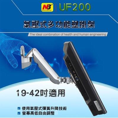 """氣壓式液晶螢幕架 電視壁掛架 螢幕支架 空間節約簡單易安裝 適用19""""~42""""吋顯示器 NB-UF200"""