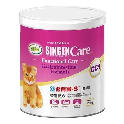 【寵物王國-貓館】發育寶-S SINGEN Care CC1貓用整腸配方200g