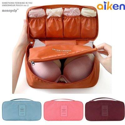 內衣收納包 多功能旅行包 新一代 多功能旅行收納包 內衣內褲整理包 手提式旅行袋 J1711-001【艾肯居家生活館】