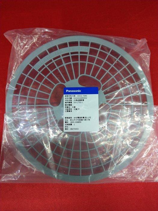 林口 利達 Panasonic 國際 原廠 乾衣機濾網 外罩 NH-70G-L NH-L70G-L 適用