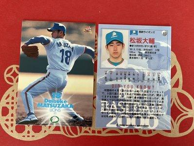 MLB/西武獅隊強投 - 松坂大輔 (00BBM卡,NO.57)