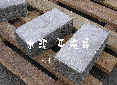 【唐先生拍賣網】20*10cm 水泥磚 鋪地磚~另植草磚頭 特白鵝卵石 麥飯石玉石水晶紅玫瑰石頭石材批發