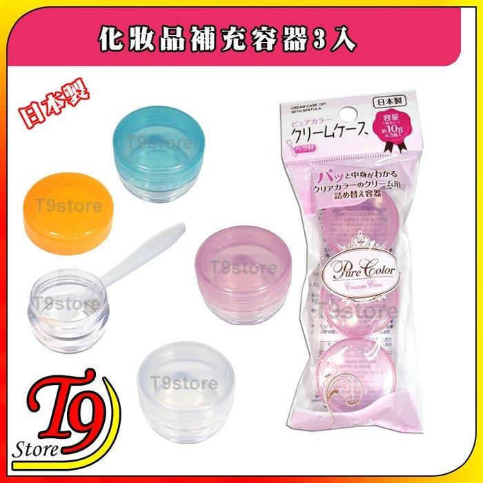 【T9store】日本製 化妝品補充容器3入