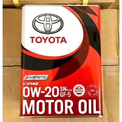 新包裝 豐田 TOYOTA 日本原裝 0W20 0w-20 原廠 全合成 機油 SN+ PLUS GF-5 渦輪 油電