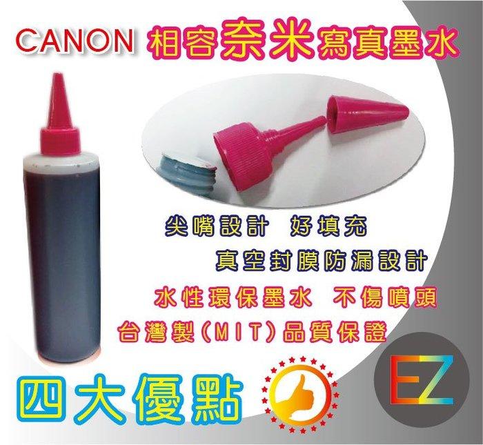 【含稅+顏色任選】CANON 500cc 奈米寫真 填充墨水 IP1880 IP1980 MP180 MP198