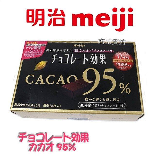【新品現貨】meiji 明治 95% 巧克力 60g (12片)【4902777004204】訂單成立後🚚24h內⏰出