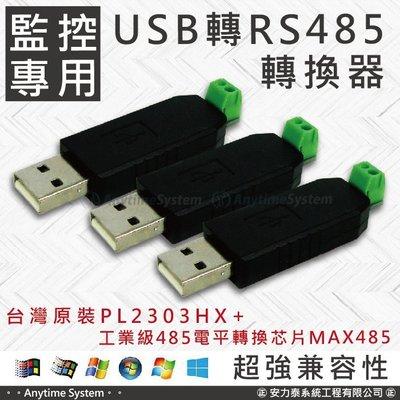 │安力泰網路智能館│USB轉RS485 USB轉485 轉換器 監控專用