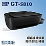 訊可- HP DeskJet GT- 5810 影印/ 列印/ 掃描噴...