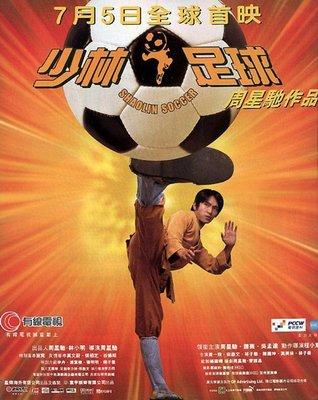 【藍光電影】少林足球 加長版 Shaolin Soccer (2001) 109-078