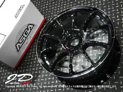 JD-MOTORS ASGA ARF01 17吋 18吋 旋壓輕量化鋁圈 Mazda fortis civic首選