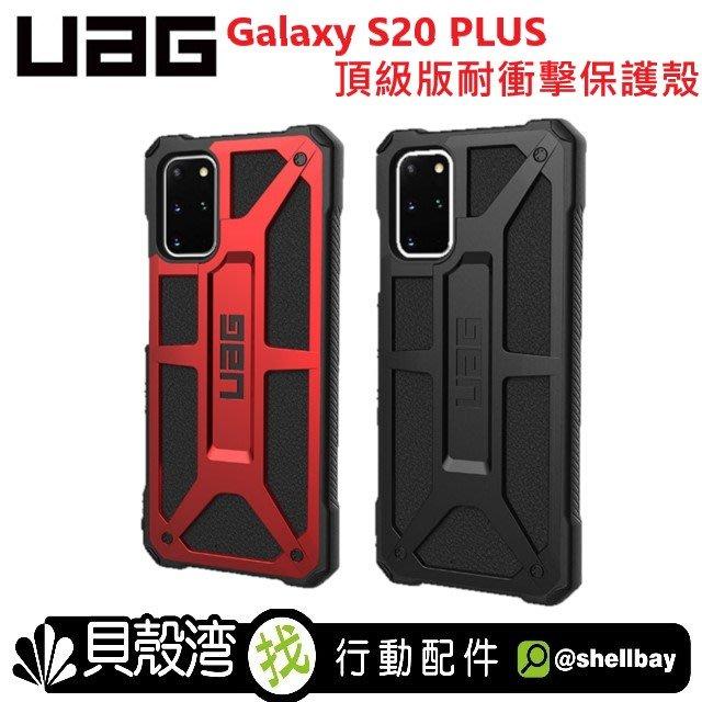 現貨 UAG Galaxy S20+頂級版耐衝擊保護殼