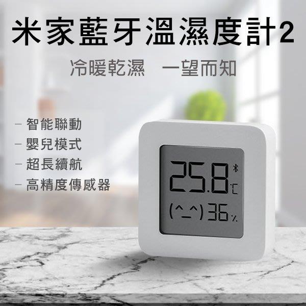 【coni mall】小米米家藍牙溫濕度計2 現貨 當天出貨 溫度計 濕度測量 超長續航 智能聯動 連接手機 附牆貼