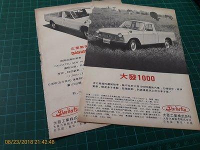 早期收藏~雜誌內頁 廣告《 # DAIHATSU 大發1000 汽車廣告 》二張二頁 【CS超聖文化讚】