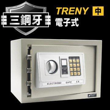 【TRENY】三鋼牙-電子式保險箱-中 HD-9750 保固一年 保險箱 金庫 現金箱 居家安全