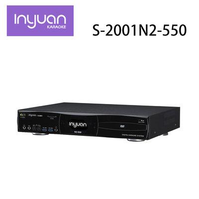 Inyuan 音圓國際 S-2001 N2-550 專業伴唱機(免運)