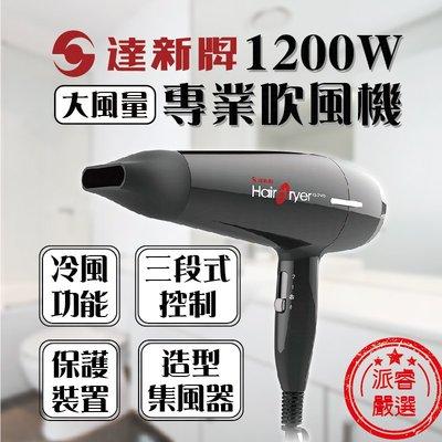 【達新牌1200W專業吹風機】吹風機/達新牌/沙龍級/大風量/冷風功能/TTS-2600【LD189】