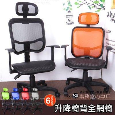 全網椅 辦公椅 電腦椅 酷夏椅背後仰達45度任意固定涼爽 需組裝 【新設計+319T】