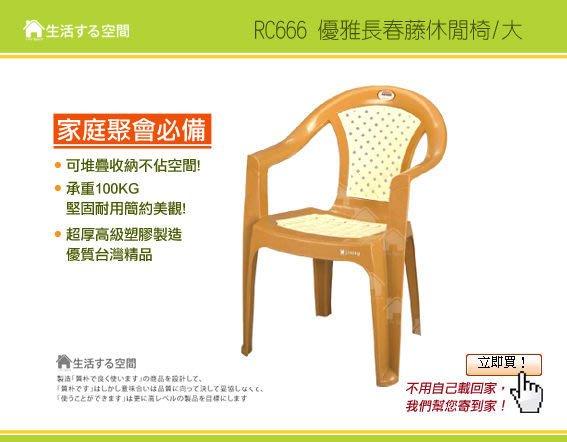 6個以上另有優惠/RC666大優雅長春藤休閒椅/點心椅/餐椅/咖啡椅/塑膠椅/烤肉椅/泡茶椅/露營/社區用/生活空間