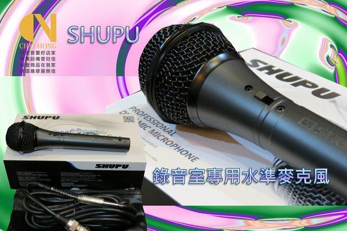 錄音室級水準SHUPU高音質N-959有線麥克風KTV唱卡拉OK迴音效果一級水準用來演講教學用聲音也很優推薦林口音響店