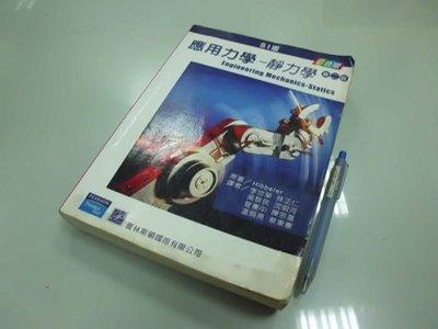 6980銤:A13-3☆2005年出版『應用力學-靜力學(SI版) 』Hibbeler 著《普林斯頓》