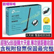 【全新公司貨 開發票】TP-Link Archer T3U Plus 1300M MU-MIMO雙頻 WIFI 無線網卡