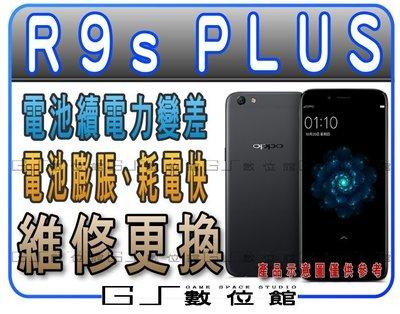 OPPO R9s PLUS CPH1611 更換電池 耗電 續電差 電池膨脹 維修更換 GS數位館