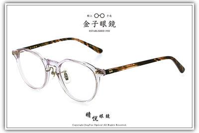 【睛悦眼鏡】職人工藝 完美呈現 金子眼鏡 KC 賽璐珞系列 KC CA CL 79337