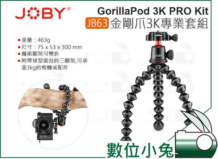 數位小兔【JOBY JB63 金剛爪3K專業套組】公司貨 PRO KIT 魔術腳架 三腳架 載3公斤 3K
