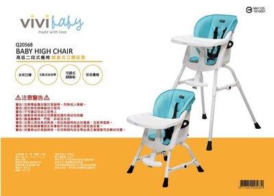 ViVibaby 第三代兩段式高腳餐椅(蜂巢透氣藍)