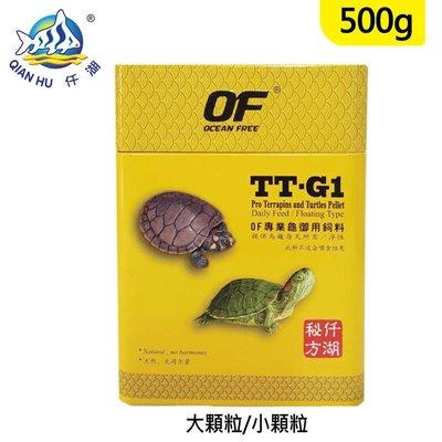 《Life M》【水族】新加坡仟湖OF TT-G1傲深專業龜御用飼料/烏龜飼料 500G/罐