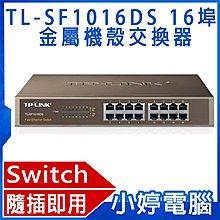 【小婷電腦*TP-LINK】全新 TL-SF1016DS 16埠 10/100Mbps 13英吋 金屬機殼交換器 Switch 含稅