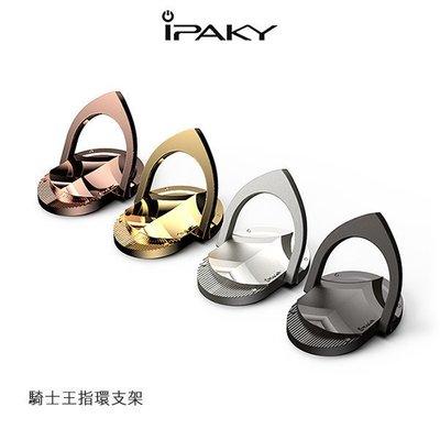 --庫米--iPAKY 騎士王指環支架 指環扣 手機立架 手機指環 手機環 手機架