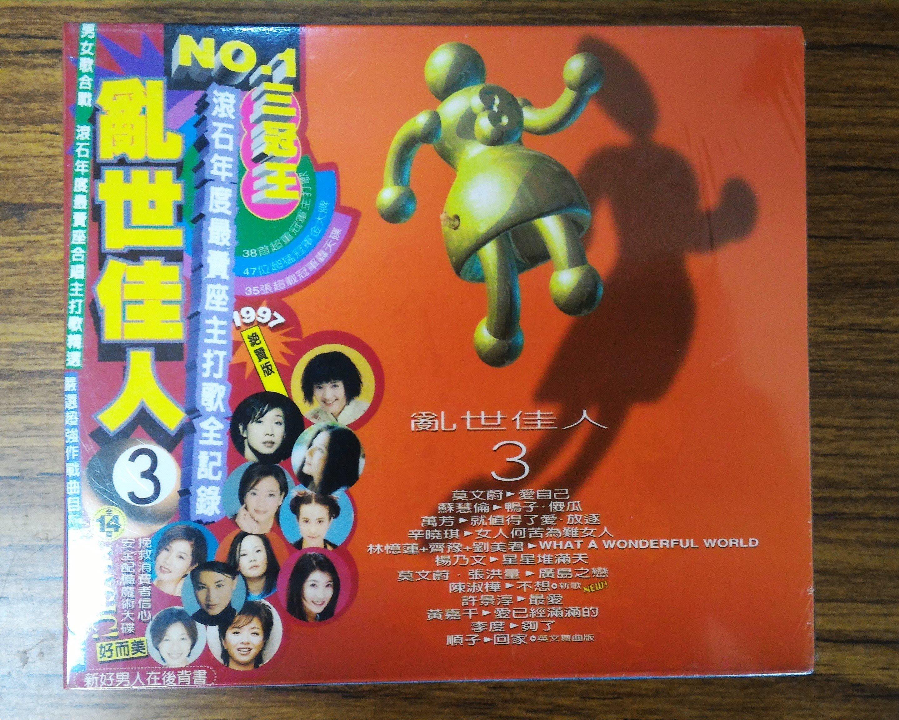 [影音雜貨店] 滾石NO.1三冠王 - 亂世佳人3 + 新好男人3 + 男女歌合戰  - 全套3入超值CD - 全新正版