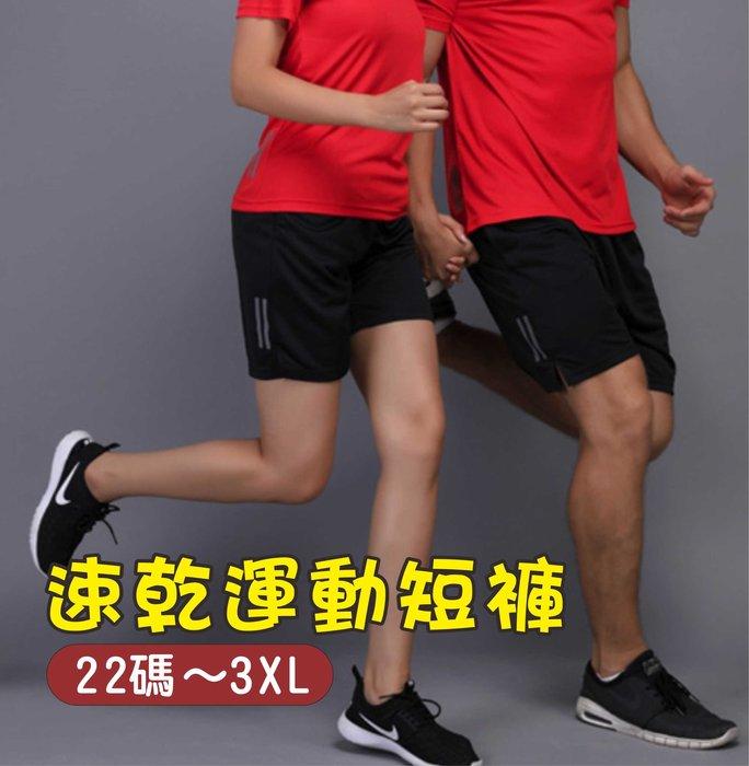 全家福 男 女 兒童 運動短褲 夜間反光 夜跑 彈性 吸濕排汗 #C09-B13D