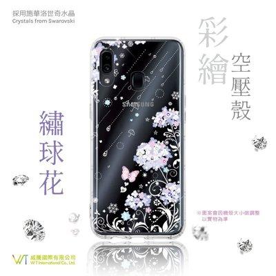 【WT 威騰國際】Samsung Galaxy A30_『繡球花』施華洛世奇水晶 彩繪空壓 軟殼 保護殼