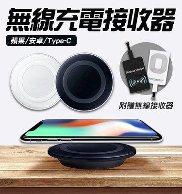 現貨 手機無線充電板 附贈無線接收器 QI 無線充電器 充電盤 手機座充 蘋果系統 安卓系統 無線發射器