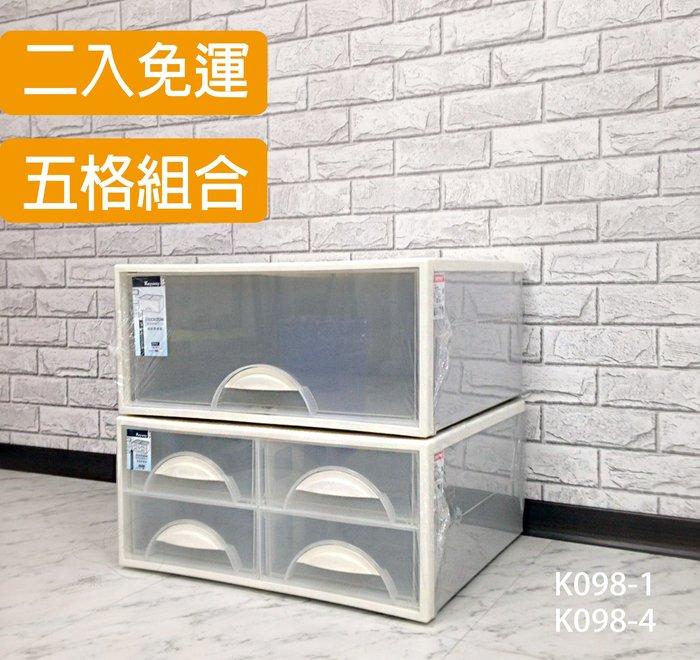 【otter】免運 K098系列 K098-1+K098-4 收納組合 柔媽咪推薦 柯以柔