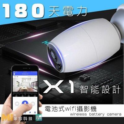 180天待機錄影▶電池型無線監視器◀ 免費送云端備份 WIFI 無線 無線監視器 無線攝影機 監視器 攝影機 電池