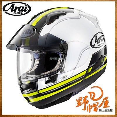 三重《野帽屋》日本 Arai ASTRAL-X 全罩 安全帽 全天候墨片 內襯全可拆。STINT YELLOW
