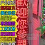 (臺灣第一名LED) LED字幕機 LED廣告招牌 戶外防水 32X160cm 紅色只要15888 含壹年保固 歡迎洽詢