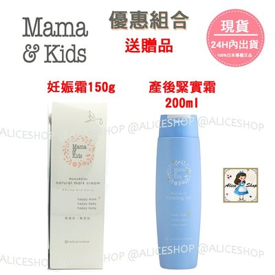 Alice Shop【現貨/送贈品】Mama & Kids高保濕妊娠霜150g+產後緊實霜200ml