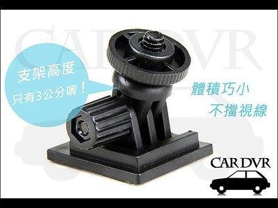 【CAR DVR專賣館】3M黏貼車架/車用支架/短支架/固定架~ 巧小 不擋視線 方便使用 可調整角度