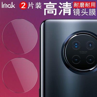 【兩片裝】Imak Oppo ACE 2 鏡頭貼 鋼化玻璃 防刮耐磨 Oppo ACE2 攝像頭保護膜 鏡頭保護貼 高清