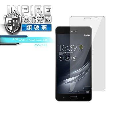 *Phone寶*iNPIRE 硬派帝國 ASUS ZenFone AR ZS571KL9H PET 保護貼 類玻璃