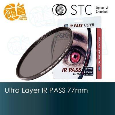 【鴻昌】STC Ultra Layer IR PASS 77mm 紅外線濾鏡 IRP 77 720/760/850mm