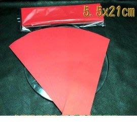 [瑞穗生活館].紅色符紙~每份約100張~5.5*21cm M53514506〉50