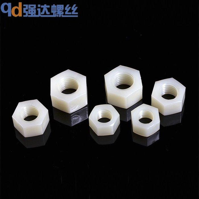 雜貨小鋪 塑料尼龍六角螺母PA66六角螺帽M2M3M4M5M6M8M10M12M16M20M24/4件起購/批量可議價