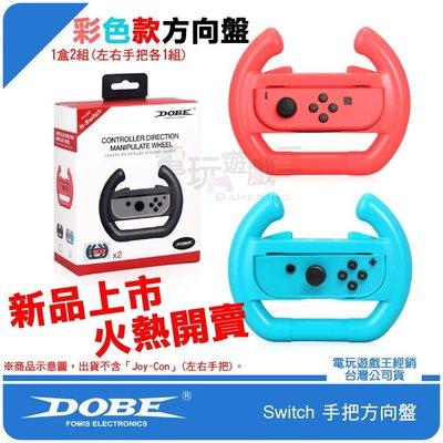 電玩遊戲王☆現貨彩色版 DOBE 任天堂 Nintendo Switch NS 主機Joy-Con手把方向盤 瑪利歐賽車
