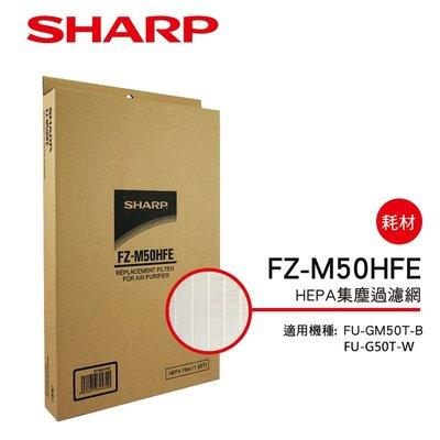 【夏普SHARP】FU-J50T/GM50T/G50T專用HEPA集塵過濾網 FZ-M50HFE