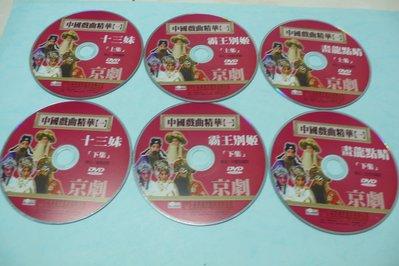 紫色小館77-5-----中國戲曲精華-京劇{十三妹.霸王別姬.畫龍點睛}上下集